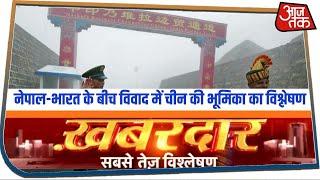 खबरदार: नेपाल-भारत के बीच विवाद में चीन की भूमिका का विश्लेषण