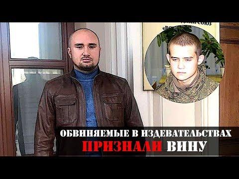 Дело Шамсутдинова. Обвиняемые в издевательствах признали вину