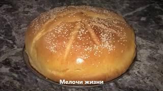 Погача. Домашний белый хлеб. Сербская погача.