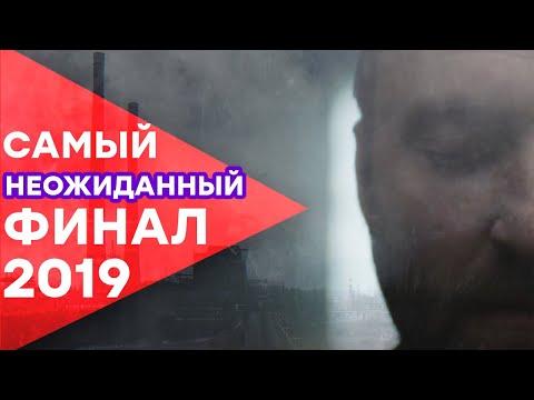 Финал этого сериала ШОКИРУЕТ - ЛУЧШИЙ детектив 2019 года - ПРЯТКИ - НОВИНКА кино и фильмы 2019