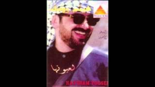 Haitham Yousif - Ad3af Edamak | هيثم يوسف - اضعف كدامك