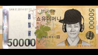 San E (산이) - Show You The Money