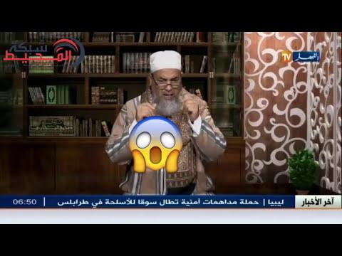 اتحداك إن لم تضحك مع أخر خرجات الشيخ شمس الدين الجزائري ههههههههههههههه