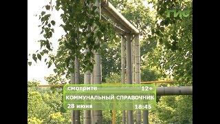 """Смотрите """"Коммунальный справочник"""" 28 июня в 18.45"""