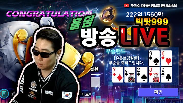 [홀덤]빅팟999 토너먼트 10억 도전!!!