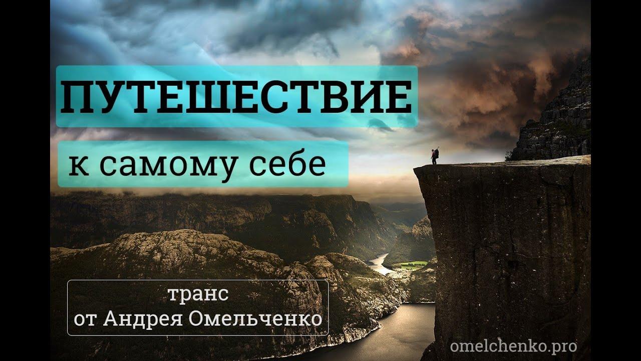 Андрей Омельченко - Транс - Путешествие К Самому Себе