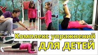 Упражнения для детей 6 лет - Комплекс упражнений для детей  - Домашние упражнения для детей 6 лет