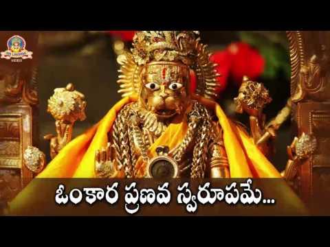 Omkara Pranava Swarupame  || Lord Narasimha Swamy Devotional Songs