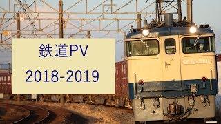 【鉄道PV】 一年間の思い出。