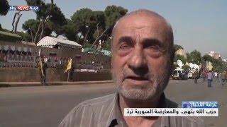 حزب الله يتهم.. والمعارضة السورية ترد
