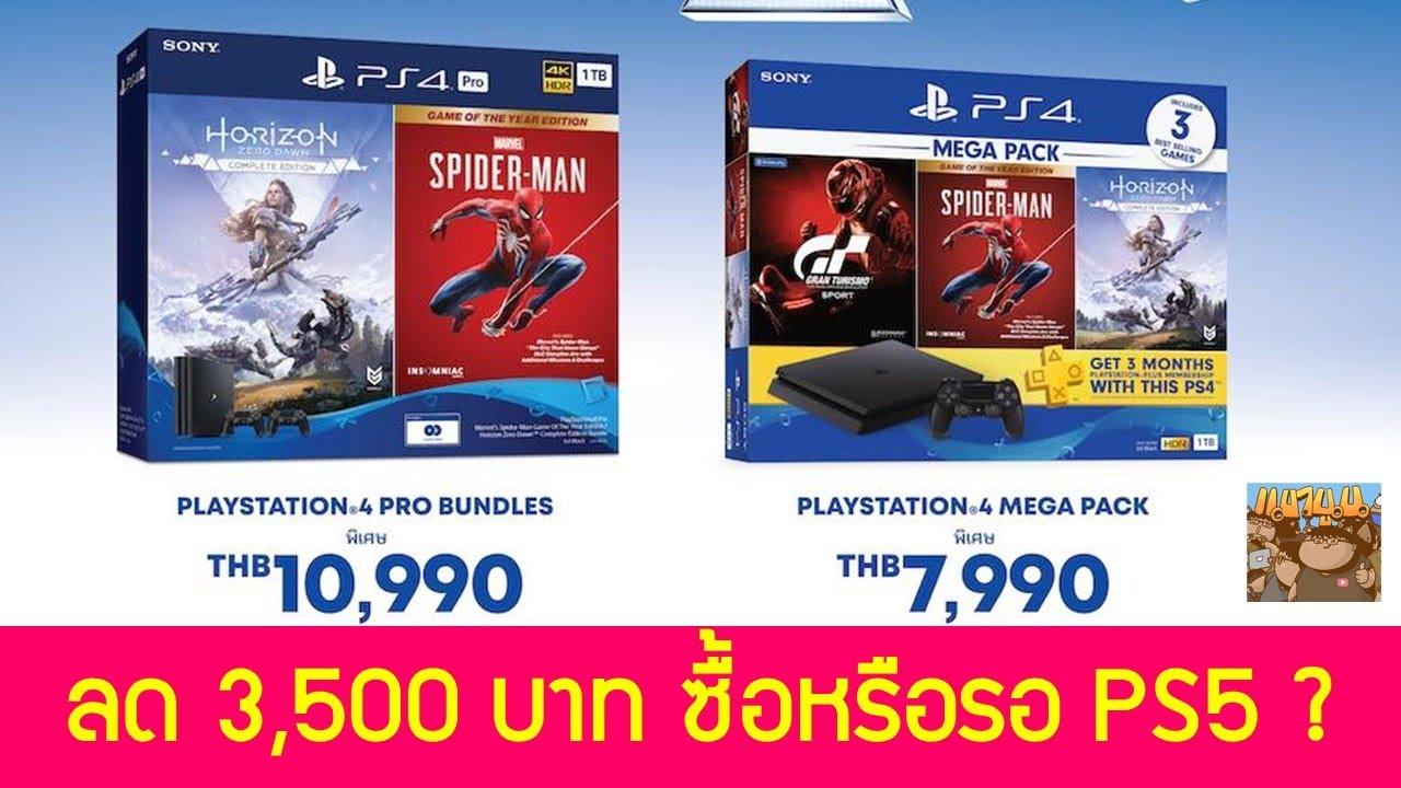 โปรโมชั่น PS4 Slim Pro มาแล้ว ลดราคากว่า 3,500 บาท ซื้อหรือรอ PS5 ดี ? : วิเคราะห์โปรโมชั่น