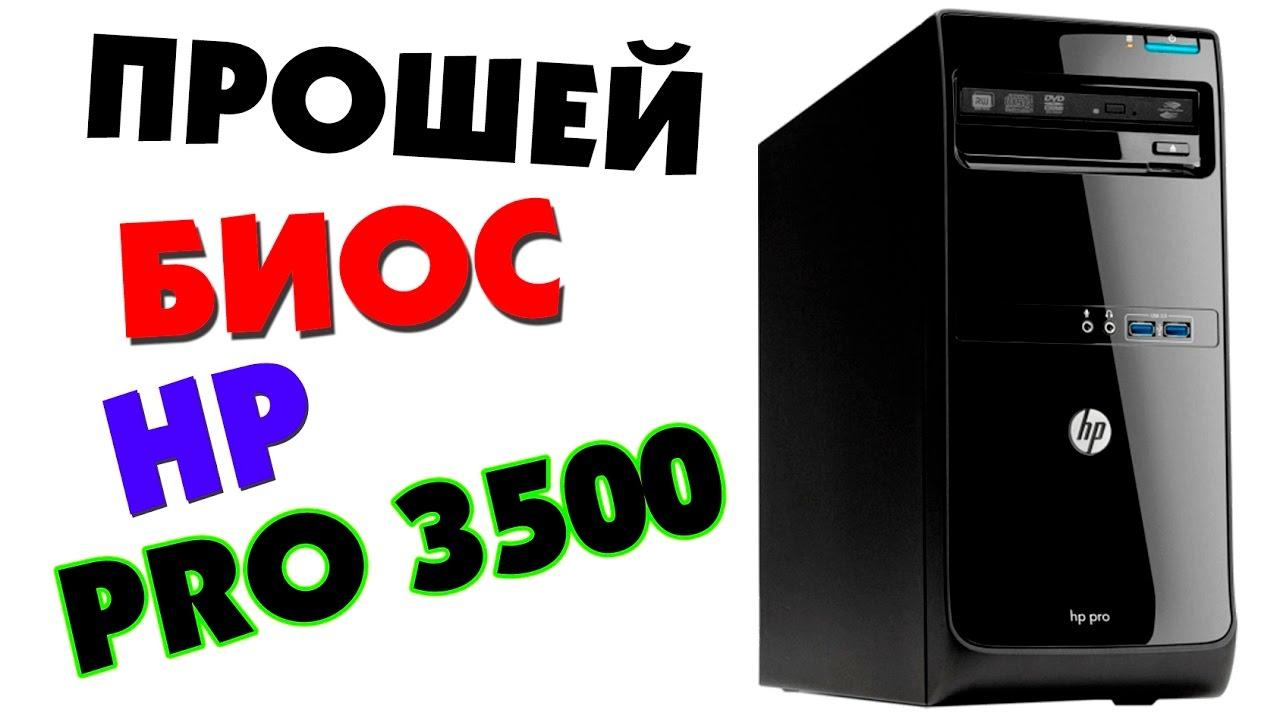 Как прошить BIOS HP Pro 3500