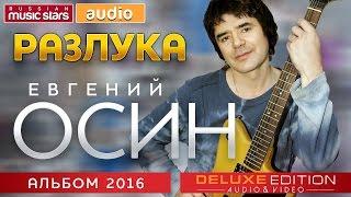 ПРЕМЬЕРА 2016!!! Евгений Осин - Разлука /Весь Альбом/
