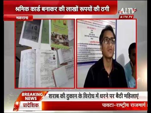 श्रमिक कार्ड बनाकर की लाखों रुपयों की ठगी | A1 Rajasthan | A1 TV News
