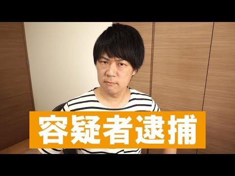 あおり運転の宮崎文夫容疑者逮捕!何故あおり運転なんてするんだろう?