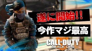 OPEN 2018/08/3 配信 PS4版『コールオブデューティー:ブラックオプス4 β...