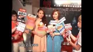 灵异电影《魕》香港首映礼 拍摄经历令人不堪回首