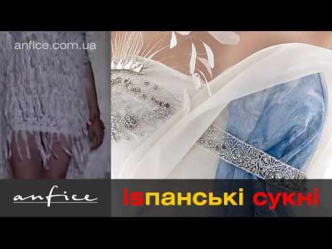 Свадебные и вечерние платья Yolan Crisиз YouTube · Длительность: 1 мин