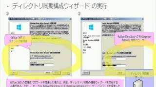 【Office 365 基本操作】ID と ディレクトリ同期方法 ※Ignite Webcast