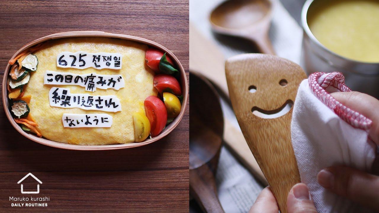 일본일상ㅣ6.25 메세지 도시락과 일본인남편의 메세지, 나무식기 오일관리 (다이어터의 식재료 정리)ㅣlunchbox Vlog