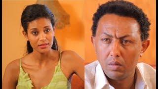 ሰለሞን ቦጋለ፣ የትናየት ታምሩ  Ethiopian film 2018