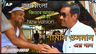 Narayanganj Song |Joy Bangla | Shamim Osman Song | Awami League New song | Nirbachon Song | Ap Music