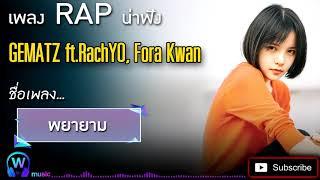 พยายาม - GEMATZ ft.RachYO, Fora Kwan