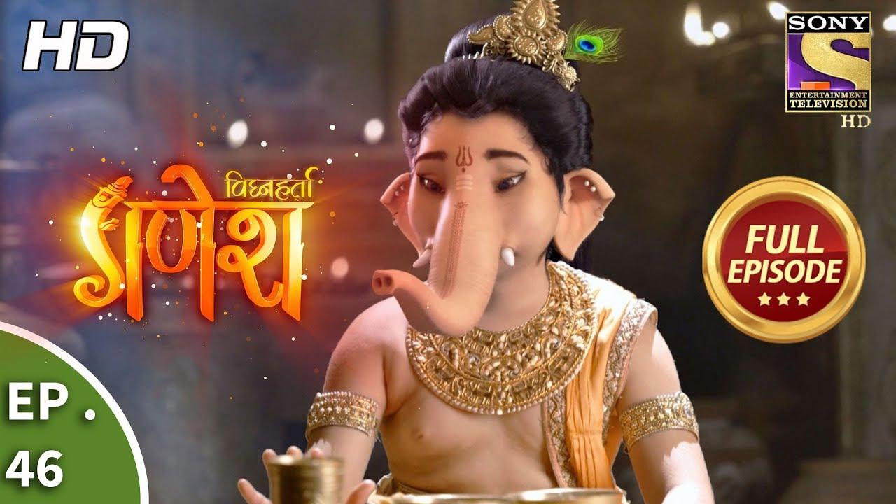 Download Vighnaharta Ganesh - विघ्नहर्ता गणेश - Ep 46 - Full Episode - 24th October, 2017
