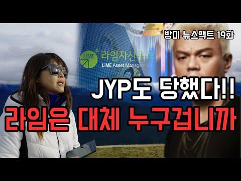 JYP도 당했다!! 라임은 대체 누구겁니까 Feat.영상 후 방미TV이벤트 공개!! [방미TV 뉴스팩트 19화]