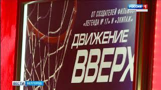 """ГТРК Белгород - """"Движение вверх"""": такие фильмы поднимают спортивный дух"""