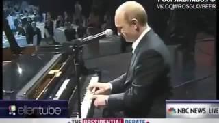 Шоу танец! Путин, Трамп. Клинтон😁👅