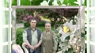 """Ирине и Александру- 42 года вместе --"""" Перламутровая свадьба"""""""