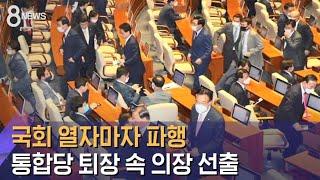 국회 열자마자 파행…통합당 퇴장 속 의장 선출 / SB…