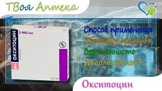Окситoцин ампулы - показания (видео инструкция) описание, отзывы