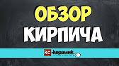 Кирпич Ревда одинарный белый город - YouTube