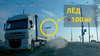 Продолжение: C фуры упал кусок льда на легковой автомобиль Рено(Полная версия. С фуры на легковой Renault упал кусок льда весом более 100 килограммов. Видео аварии и фото послед..., 2016-01-11T22:54:57.000Z)