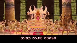 ウンタカ!ドラドラ団 – ウンタカダンス