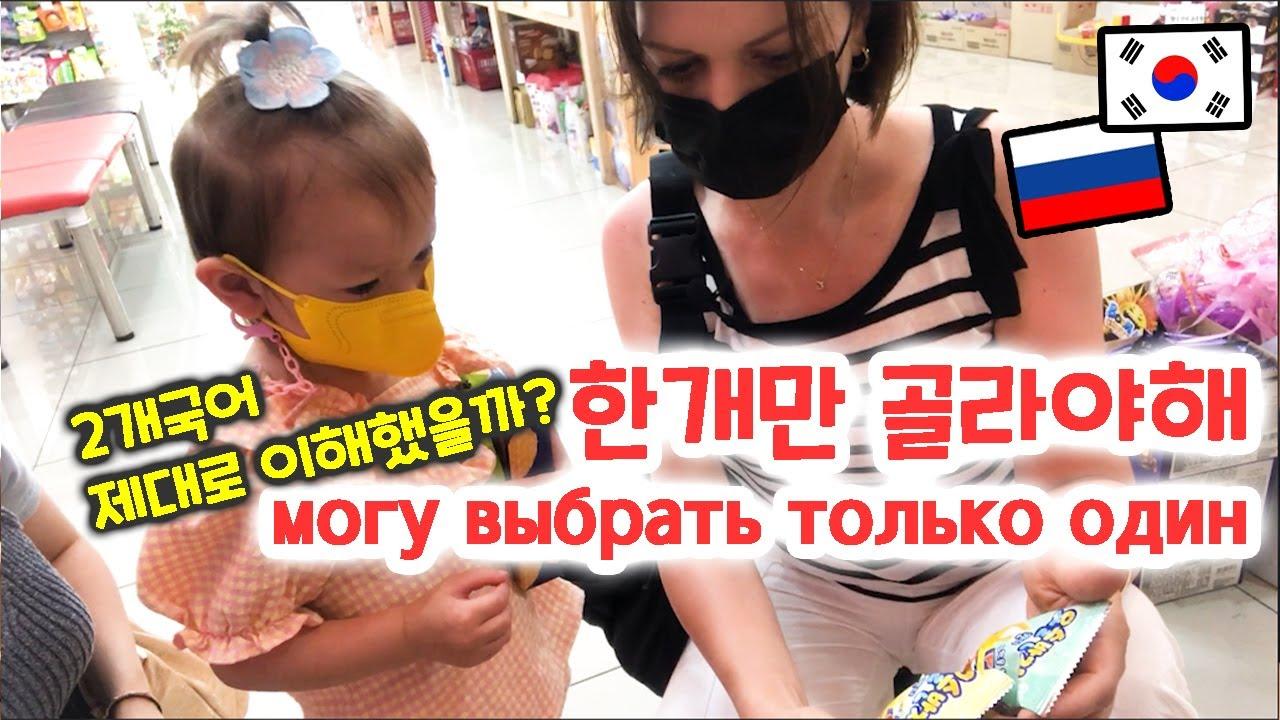 2개국어하는 29개월 아기는 어디까지 알아들을까??