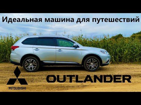 Идеальная машина для путешествий. Mitsubishi Outlander (3 поколение 2 рестайлинг)