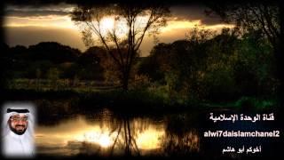الرحمة (2,2) , اللهم بك أصبحنا وبك أمسينا - الشيخ ابراهيم الحادي