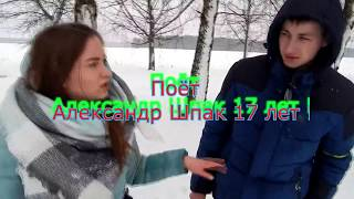 Скачать Мороз по коже SUPER Поёт Александр Сенюта Шпак 17 лет Кузьмин БЕЛАРУСЬ