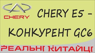 видео Китайский конкурент Chery Bonus
