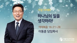 이동훈 목사 - 아름다운우리교회 21-01-17주일1부…