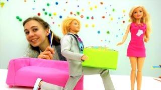 Подарок для Барби от Кена: Упаковка подарка