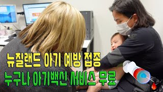 아기 예방 접종 - 아기 백신의 특성 때문에 뉴질랜드 …