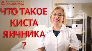 видео Киста яичника лечение