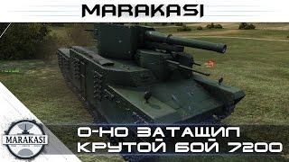 O-HO затащил крутой бой 7200 урона, 7 фрагов, мастер и еще куча медалей World of Tanks