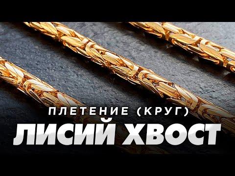 Толстая золотая цепочка плетение Лисий Хвост