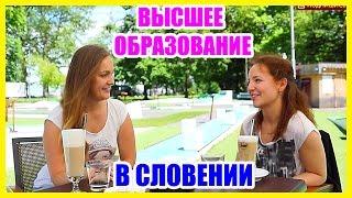 Словения. Высшее образование в Словении    Университет Любляны
