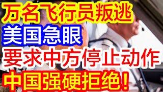 【热点新闻】万名飞行员叛逃中国,美国急眼,要求中方停止动作,中国强硬拒绝!